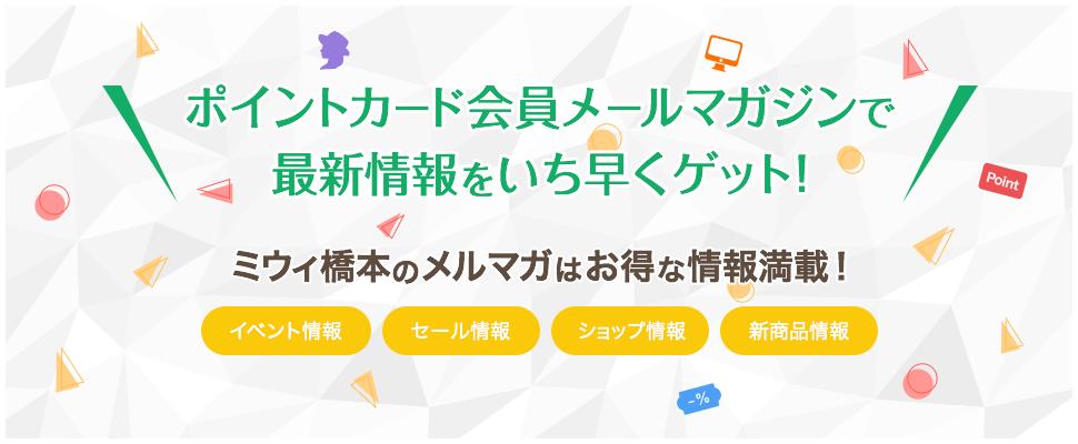 ミウィポイントカード会員限定メールマガジン