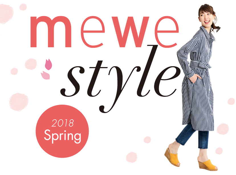 mewe style春号を発行!