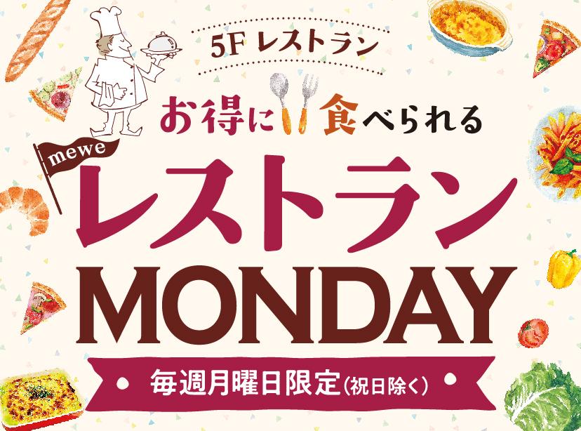 毎週月曜日限定 レストランMONDAY